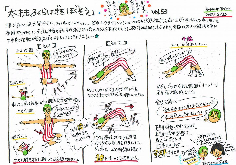 西嶋ストレッチ道場Vol.53