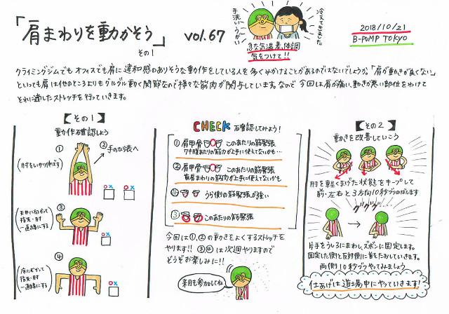 西嶋ストレッチ道場Vol.67