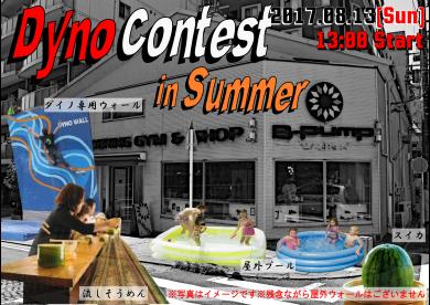 集まれ!!Summer Event!!!
