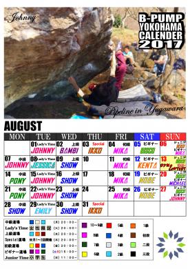 8月道場&ボルダースクール