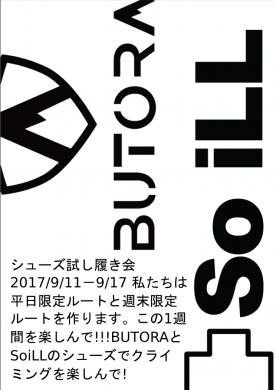 明日START!!!