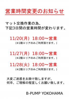 11/20(月) 営業時間は18:00~!
