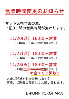 11/27(月)・11/28(火) 営業のお知らせ