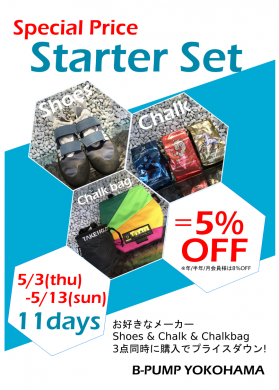 【STARTER SET】for NEW CLIMBER