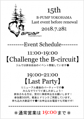 7.28 Last eventの詳細と営業時間変更のお知らせ