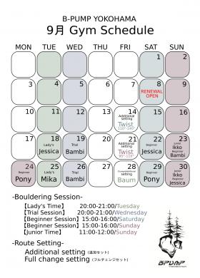 9月スケジュール「セッション&ルートセット」