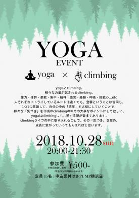 【yoga】コラボイベント