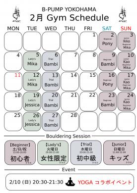 【2月】SESSION SCHEDULE