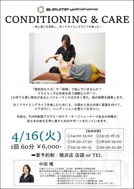 【4/16(火)】コンディショニング&ケア