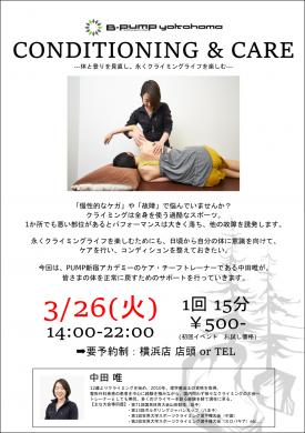 3/26(火) コンディショニング&ケア イベント開催