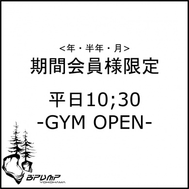 期間会員様限定 平日10:30 OPEN!!!