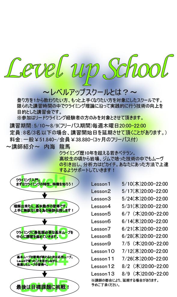 レベルアップスクール募集開始!