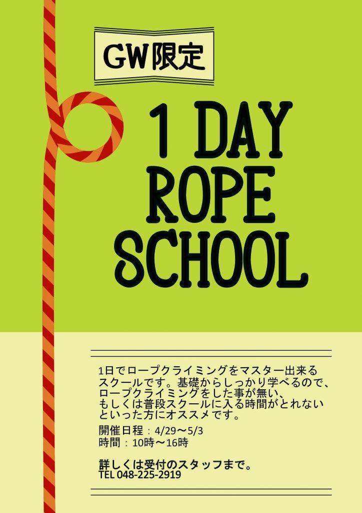 1日でロープ!