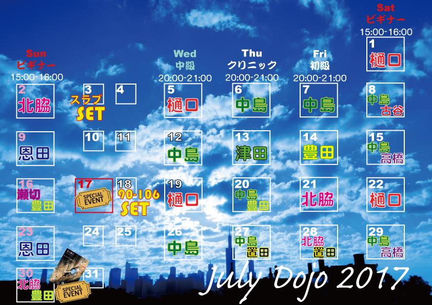7月、イベント多め。
