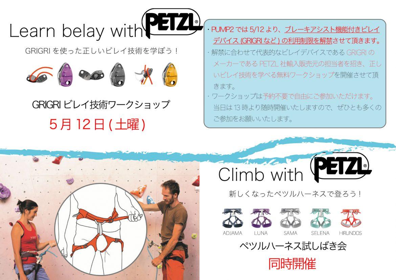 本日5月12日、PETZLイベント開催!!