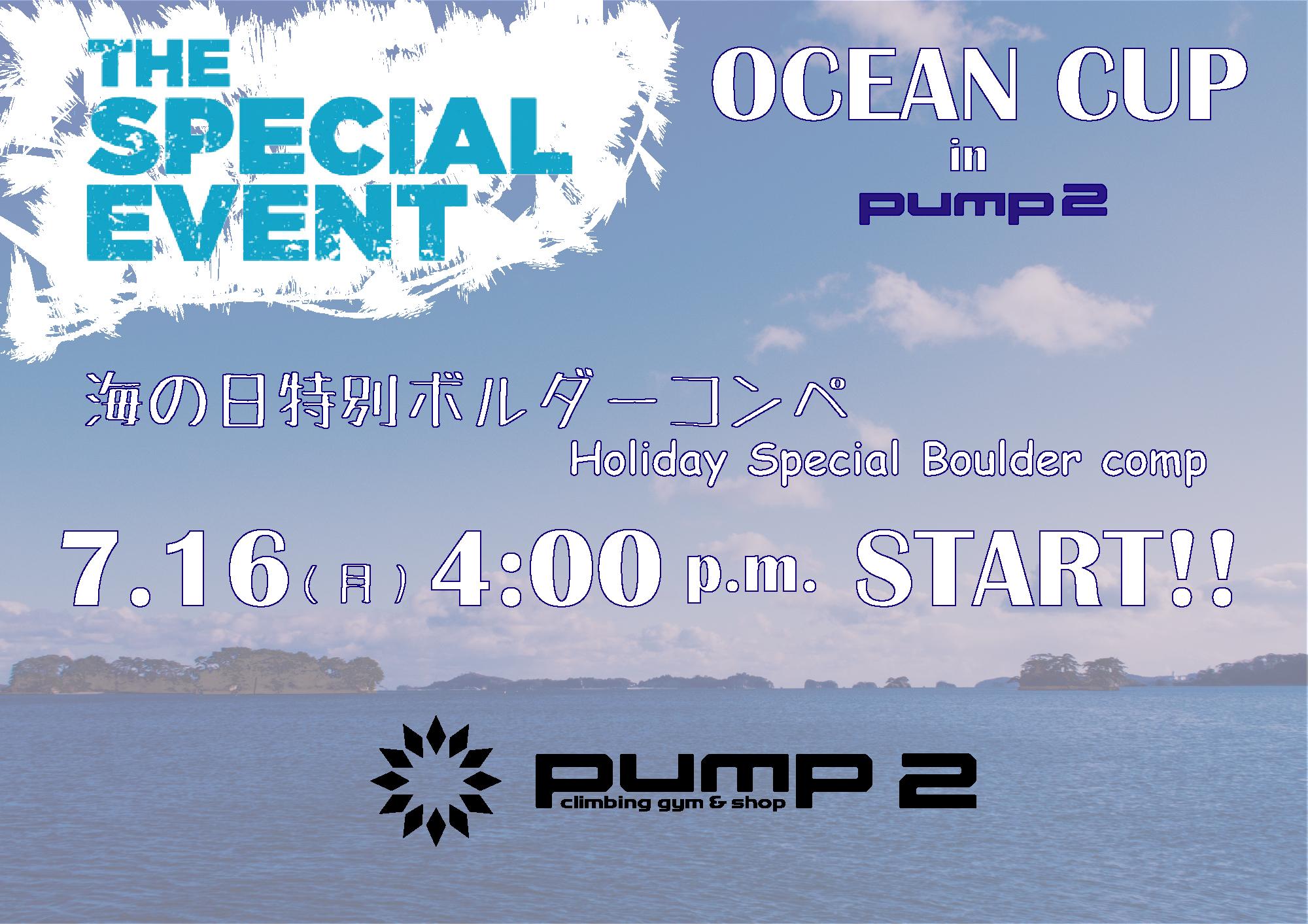 明日は海の日、月曜だから特別イベントします。