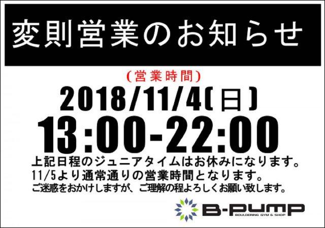 11月4日変則営業のお知らせ