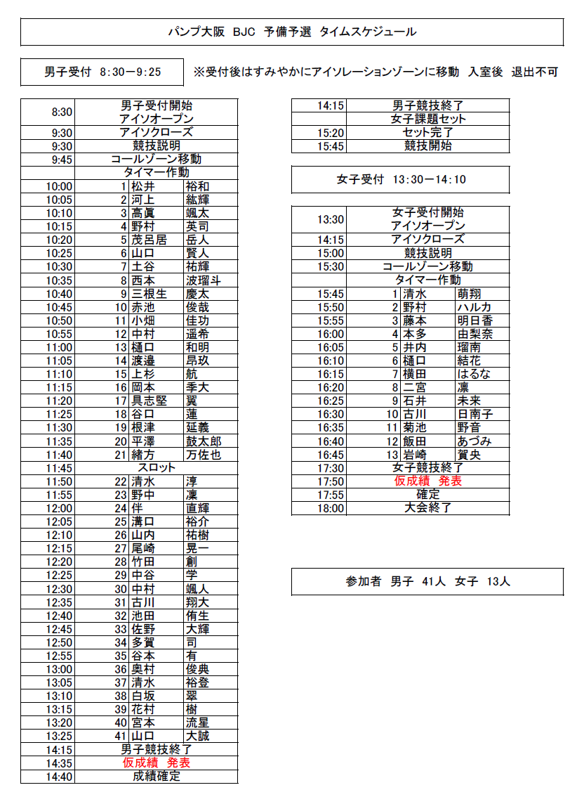 BJC一般予選タイムスケジュール発表!!