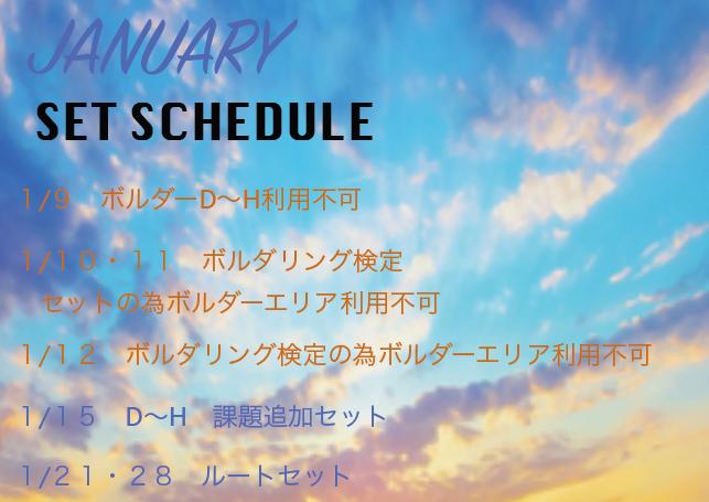1月のボルダーセット!!