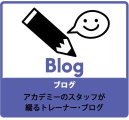 フィジカルブログ