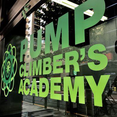 PUMP CLIMBER'S ACADEMY 本日OPEN!