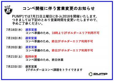 PUMP1『B-Jr.2018』開催に伴う変則営業のお知らせ