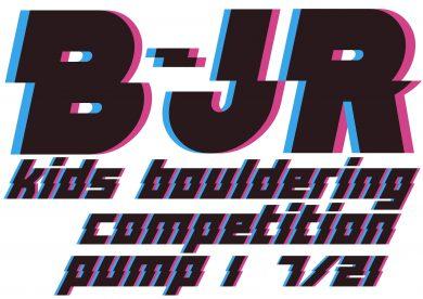 PUMP1『B-Jr.2018』開催決定!