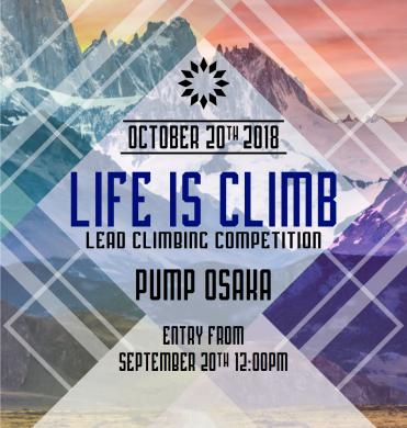 PUMP大阪『LIFE IS CLIMB』開催決定!