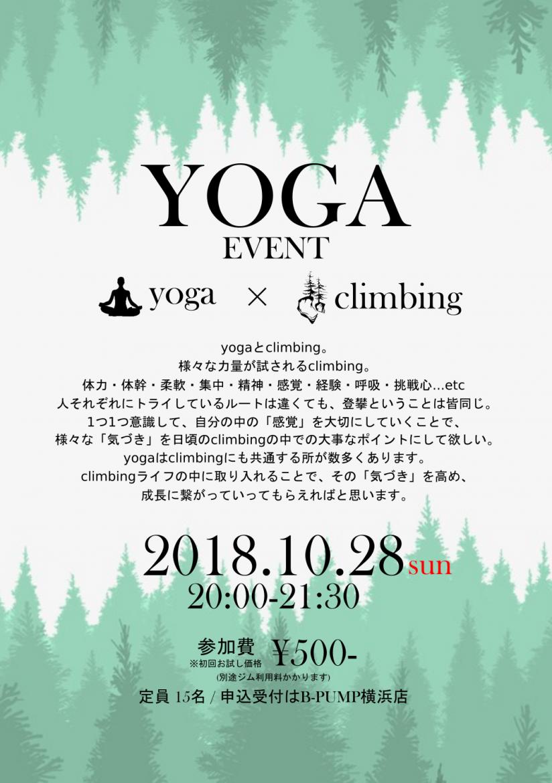 B-PUMP横浜『Yoga』イベント開催!