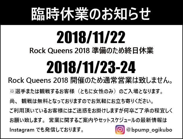 B-PUMP荻窪『Rock Queens』開催に伴う変則営業のお知らせ