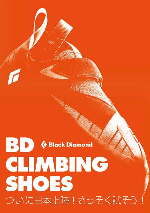 B-PUMP TOKYO『Black Diamond Shoes試し履き』
