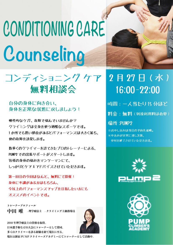 PUMP2『身体の不調を整える』イベント開催