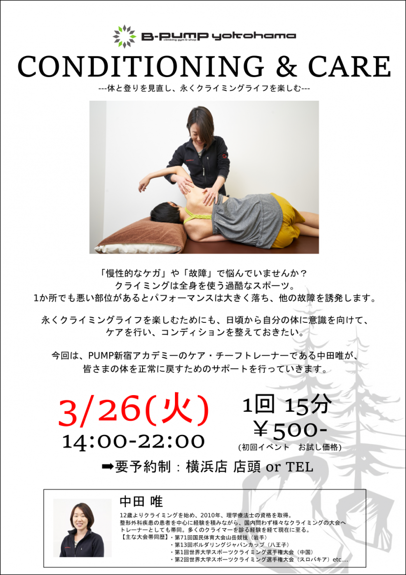 B-PUMP2『CONDITIONING CARE』イベント開催