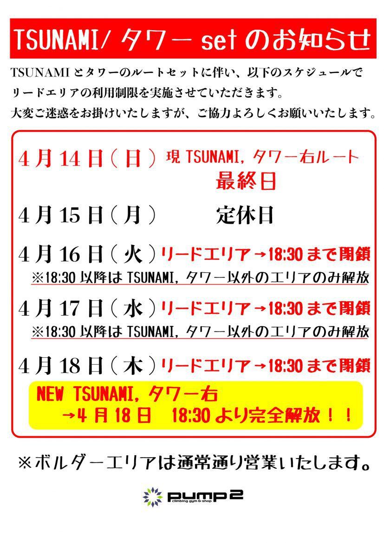PUMP2『TSUNAMIセット告知』