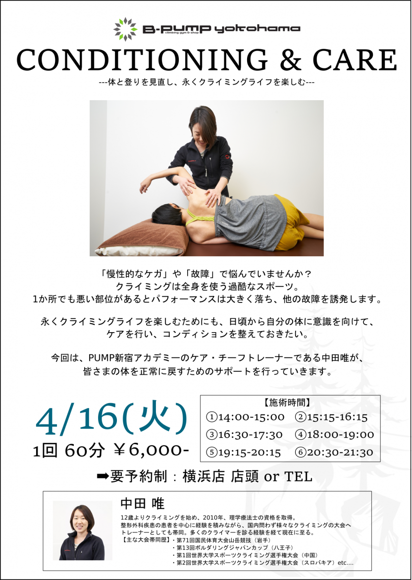 B-PUMP2『CONDITIONING CARE』開催