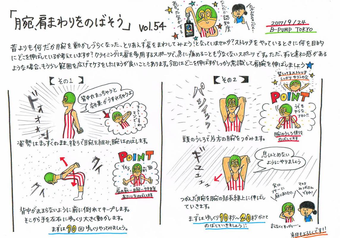 西嶋ストレッチ道場Vol.54