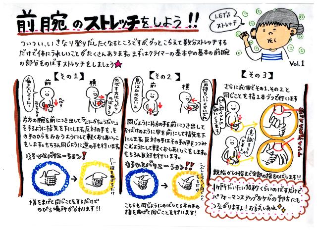 西嶋ストレッチ道場・祝60回!!!