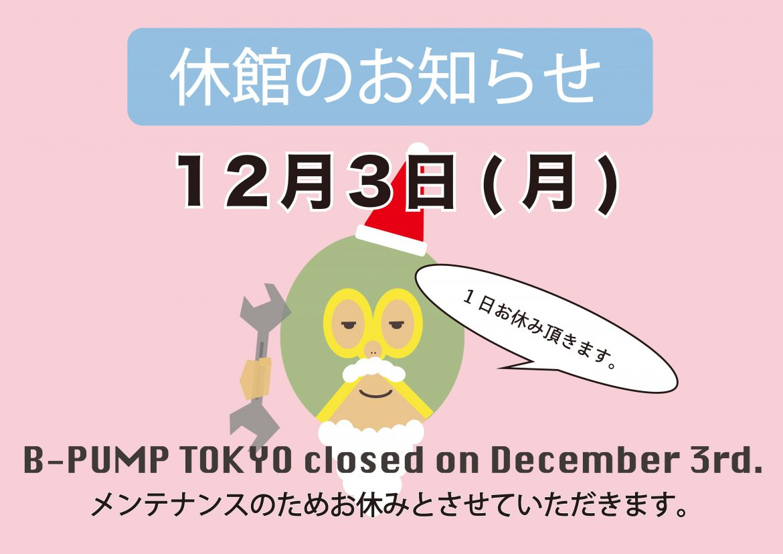 12月休館日のお知らせ