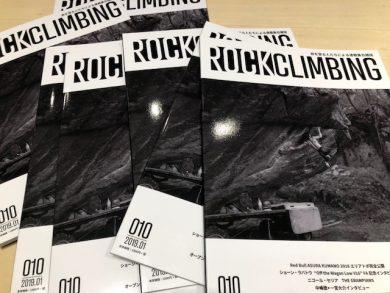 ROCK CLIMBING #010 本日より発売