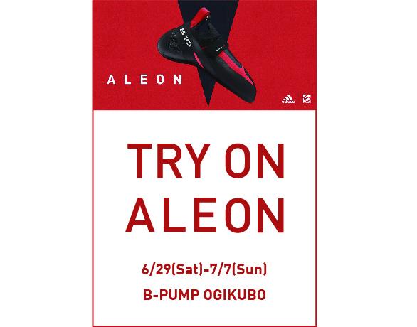 ALEON 試し履きWEEK