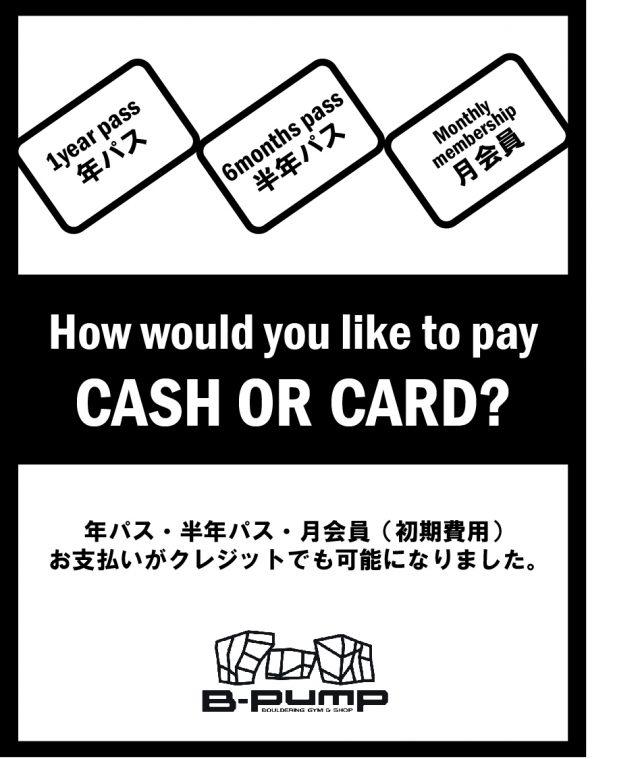 年・半年会員、現金にする?カードにする?