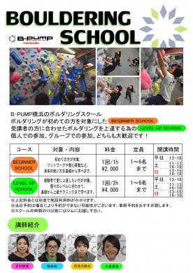 7月 ボルダリングスクール日程表