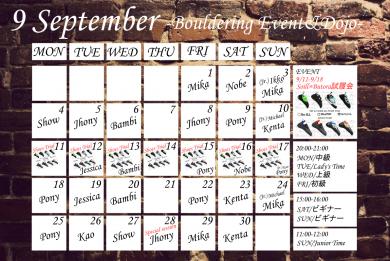 9月スケジュール【道場・イベント・セット・スクール】