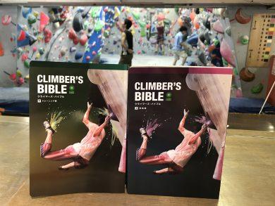 CLIMBER'S BIBLE