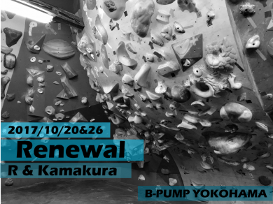 """RENEWAL  """"R&Kamakura"""""""