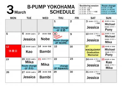 【3月】B-PUMP YOKOHAMA スケジュール