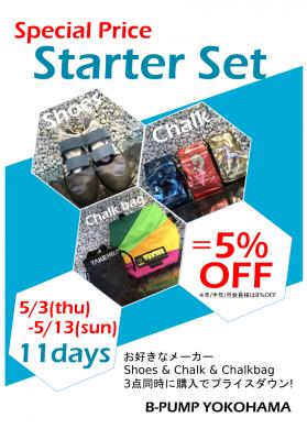 【STARTER SET】for NEW CLIMBER