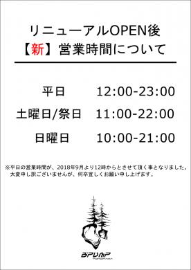 【新】営業時間のお知らせ