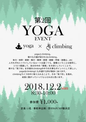 第2回【YOGA】コラボイベント開催