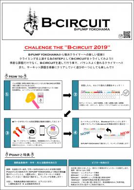 【B-circuit】